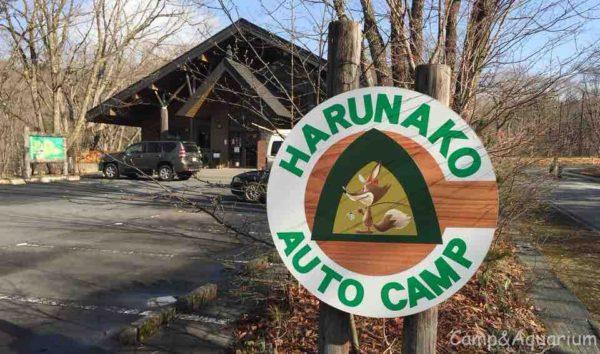 GWに榛名湖オートキャンプ場を満喫したけど自然の怖さを思い知って猛省した話