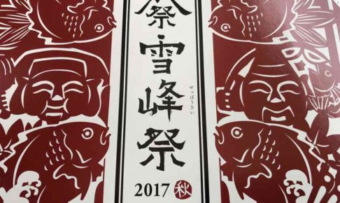 2017雪峰祭秋うちわ