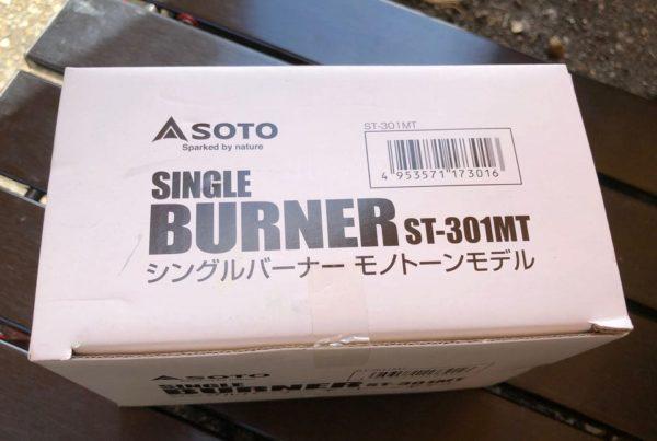 SOTO シングルバーナー ST-301 Amazon限定モノトーンバージョンがとてもカッコいい件