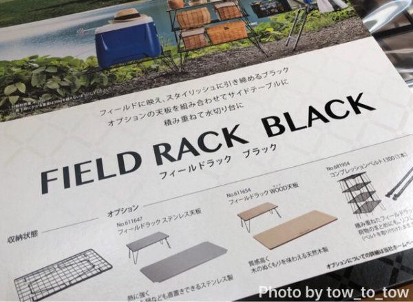ユニフレーム フィールドラック ブラック