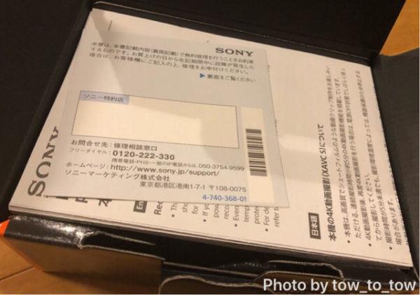 SONY DSC-RX100M5A 開封保証書