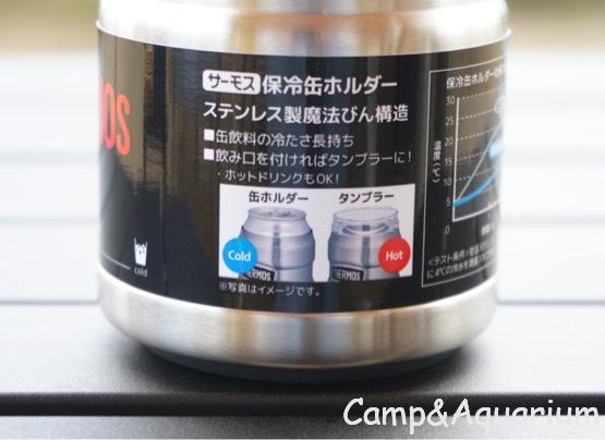 サーモス THRMOS 保冷缶ホルダー ラベル