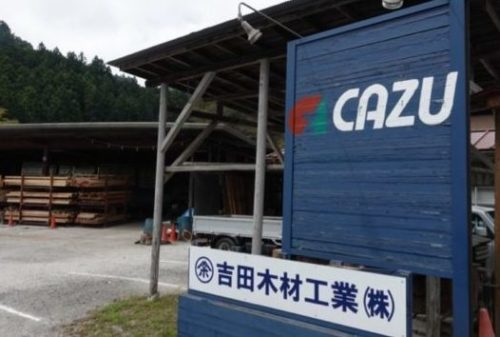 CAZUキャンプ場 看板