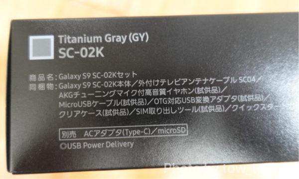 Galaxy S9 外箱