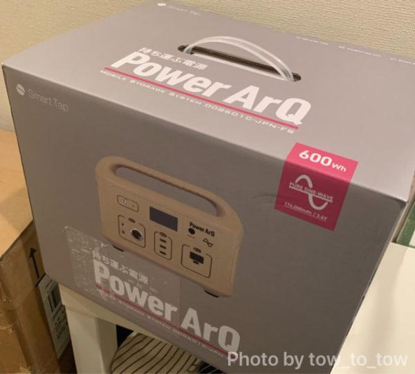PowerArQ 外箱