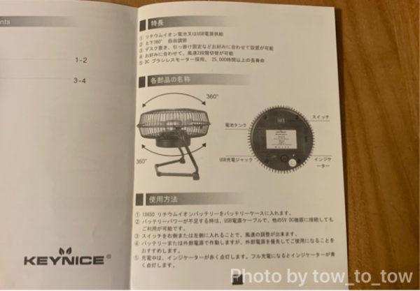 USB扇風機 説明書
