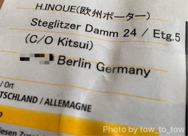 Hunersdorff ドイツから