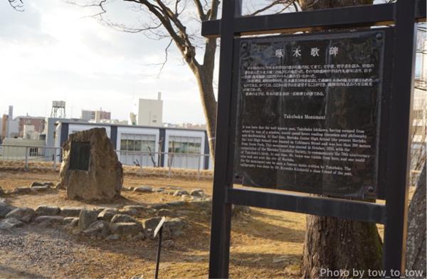 盛岡城跡公園啄木歌碑
