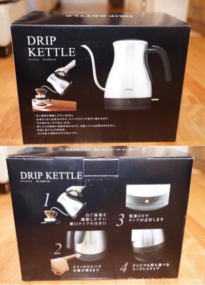 DRIP KETTLE パッケージ