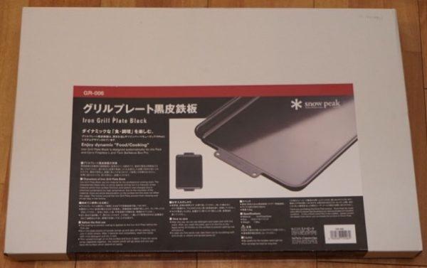 グリルプレート黒皮鉄板購入〜シーズニング編
