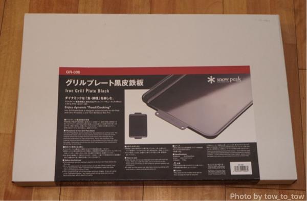 スノーピーク グリルプレート黒皮鉄板 パッケージ