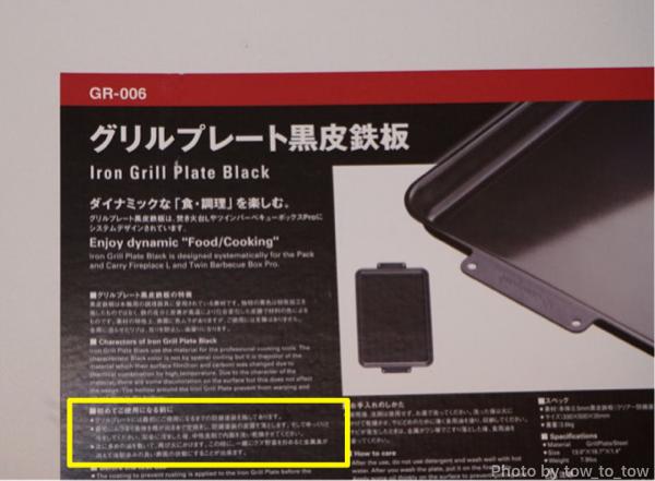 グリルプレート黒皮鉄板 パッケージ