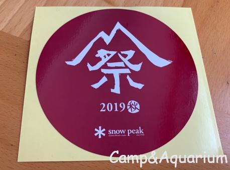 2019秋雪峰祭で買った物