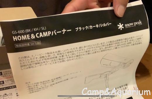 スノーピーク HOME&CAMPバーナー 取説