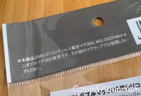 スノーピーク ダブルマグ300用シリコーンリッド(MGC-054)