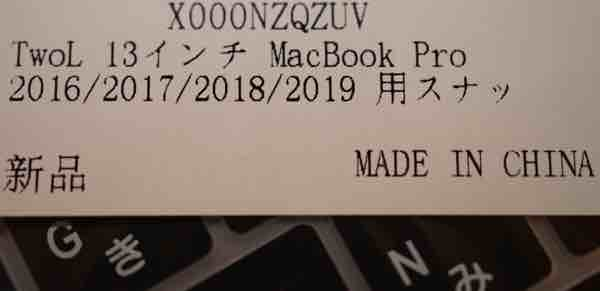 Twol MacBook Pro13Touch Bar用ハードケース