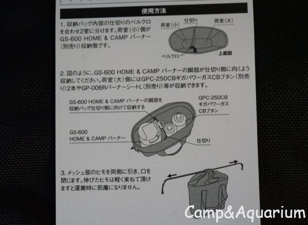 HOME&CAMPバーナー収納バック 説明書