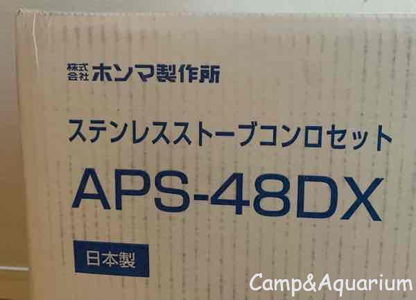 ホンマ製作所APS-48DX 外箱