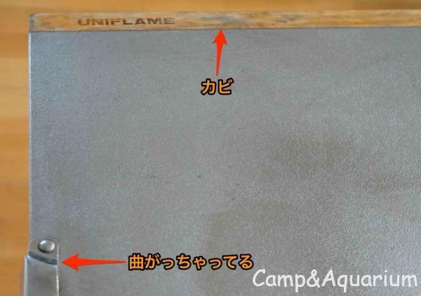 ユニフレーム焚き火テーブル破損箇所
