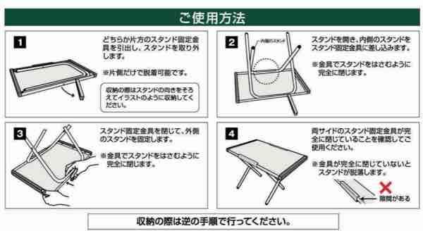 ユニフレーム焚き火テーブル使用方法